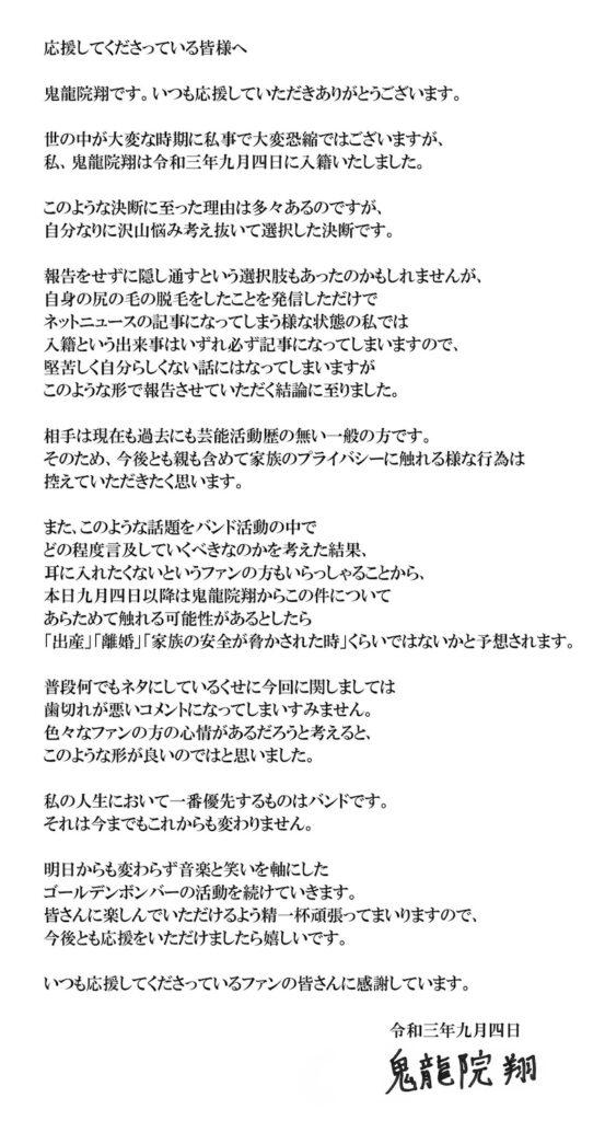 鬼龍院翔が彼女をブログで大公開!横山愛との関係は?【祝結婚】 | TRENDIA